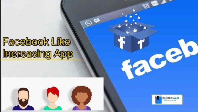 facebook ki like badhane wala app