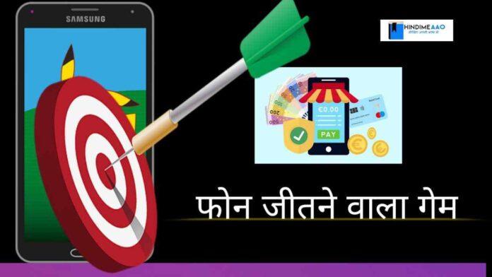 phone jitne wala game