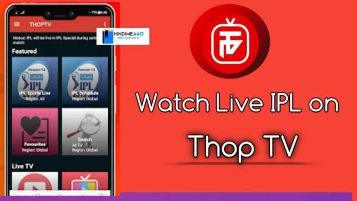 thop tv app cricket dekhne wala