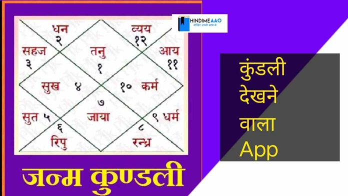 kundli dekhne wala app