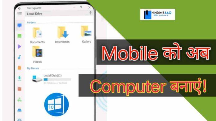 mobile ko computer banaye
