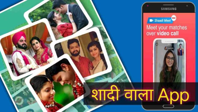 shadi wala app