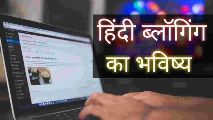 future of hindi blogging