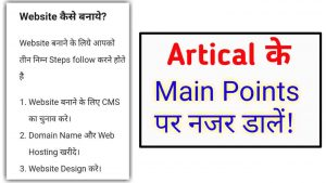 main points of article