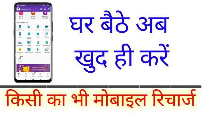 mobile recharge kaise kare