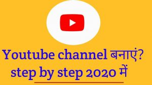 youtube channel kaise banaye 2020 me