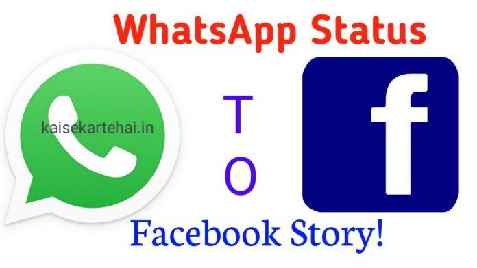 facebook par whatsapp story share kaise kar e